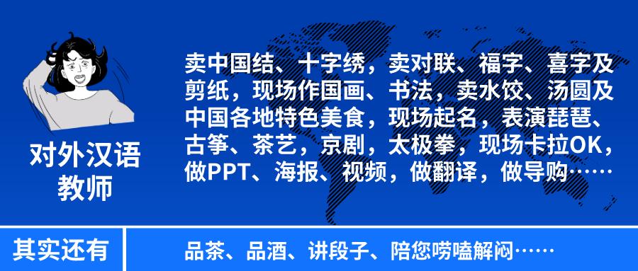 摆摊吧~对外汉语教师们!?(图7)
